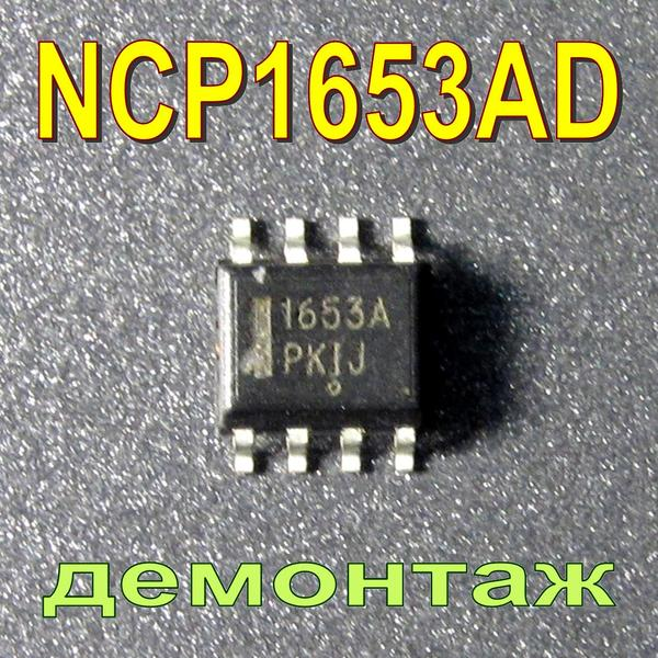 NCP1653AD SO-8 демонтаж