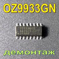 OZ9933GN SO-16 демонтаж