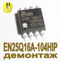 EN25Q16A-104HIP SO-8-5.3mm демонтаж