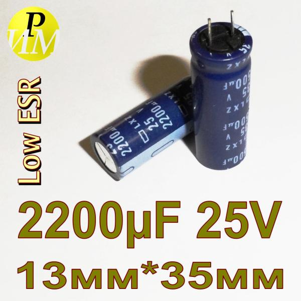 2200mkF-25V 105C Low ESR 13x35 LXZ Nippon 5mm pin