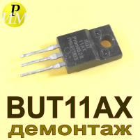 BUT11AX TO-220F демонтаж