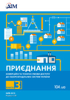 Book 3. Access to  Ukrainian gas  distribution systems. Commercial and technical conditions (Ukr.)
